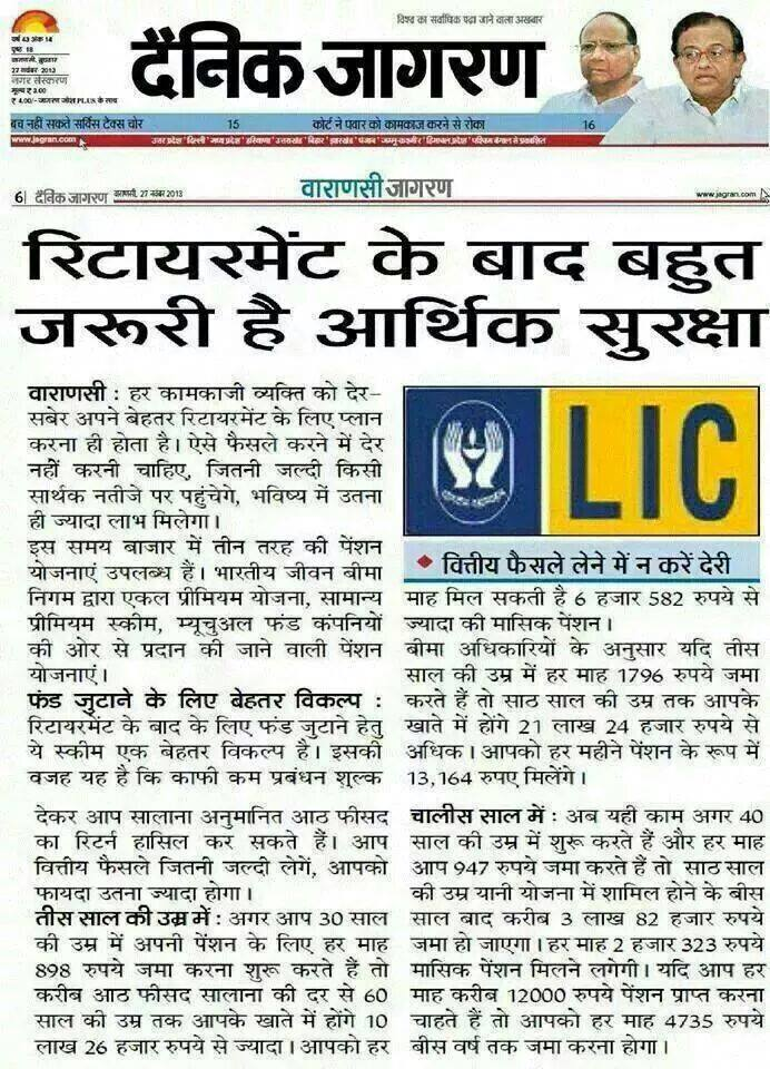 LIC IS THE BEST