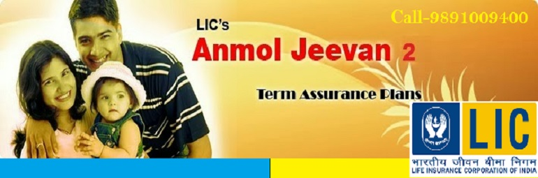 LIC Term Plan Anmol Jeevan-II