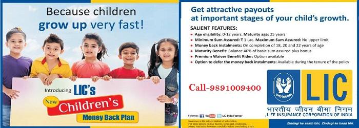 maturity paid up sum lic children's money back plan