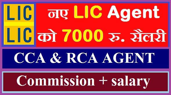 LIC CCA और RCA एजेंट क्या है?