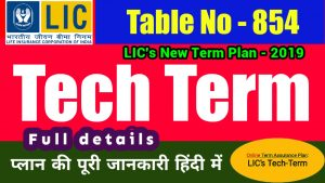 LIC tech term online plan 854