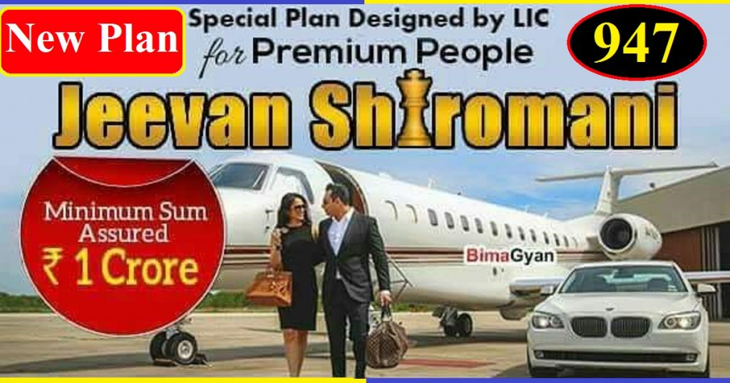 LIC जीवन शिरोमणि 947 प्लान योजना
