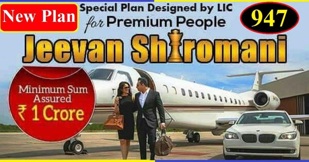 LIC Jeevan Shiromani Policy 947