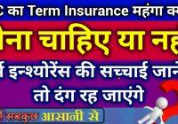 LIC का Term Insurance costly क्यों है