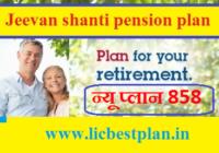 LIC New Jeevan Shanti Plan 858
