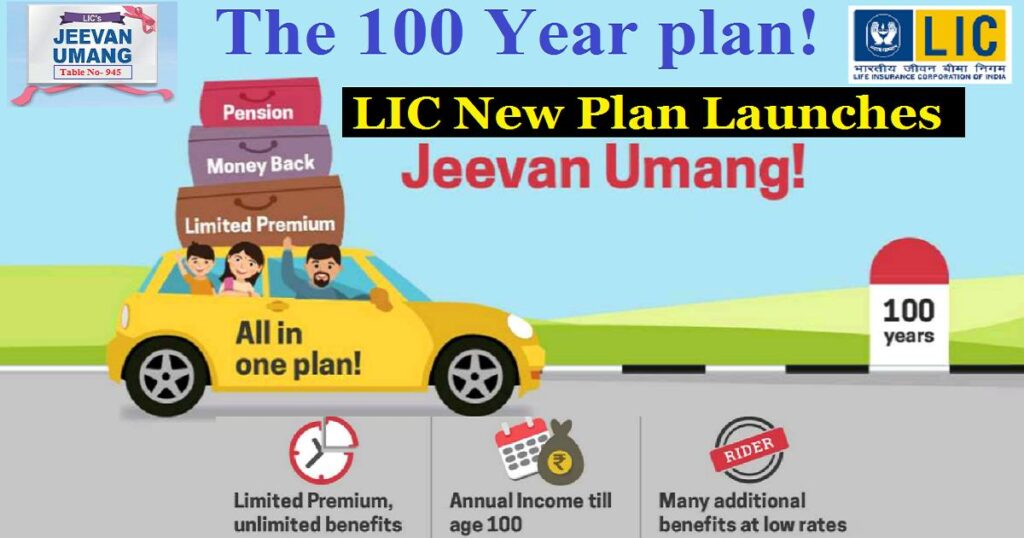 LIC जीवन उमंग योजना 945