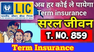 LIC सरल जीवन बीमा 859