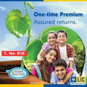 LIC न्यू बीमा बचत 916